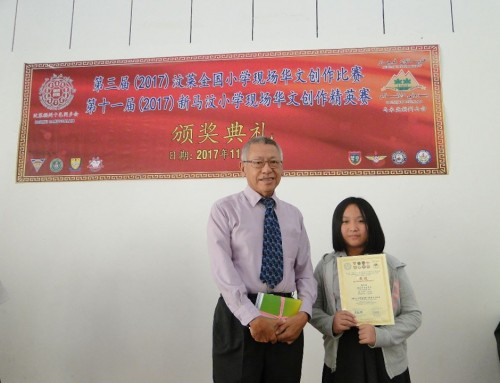 中正小学部学生于征文比赛中获奖
