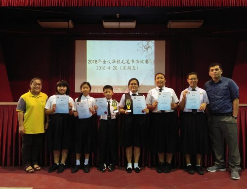Chinese Calligraphy Competition 2018