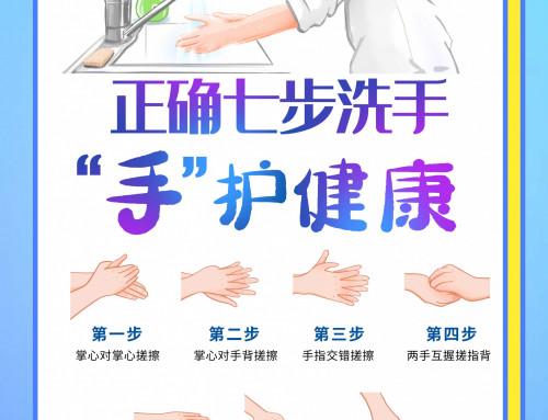 【Antabax与星洲日报联办校园洗手运动】
